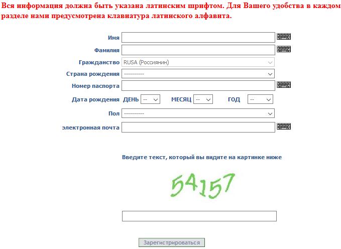 Бланк электронной регистрации на визу в Мексику