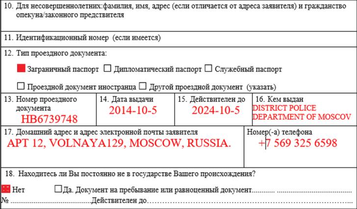 Образец анкеты на визу в Польшу, 2 часть