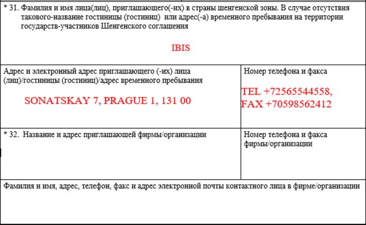 Образец анкеты на визу в Польшу, 5 часть