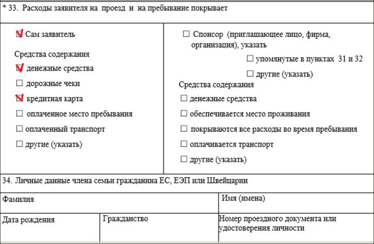 Образец анкеты на визу в Польшу, 6 часть