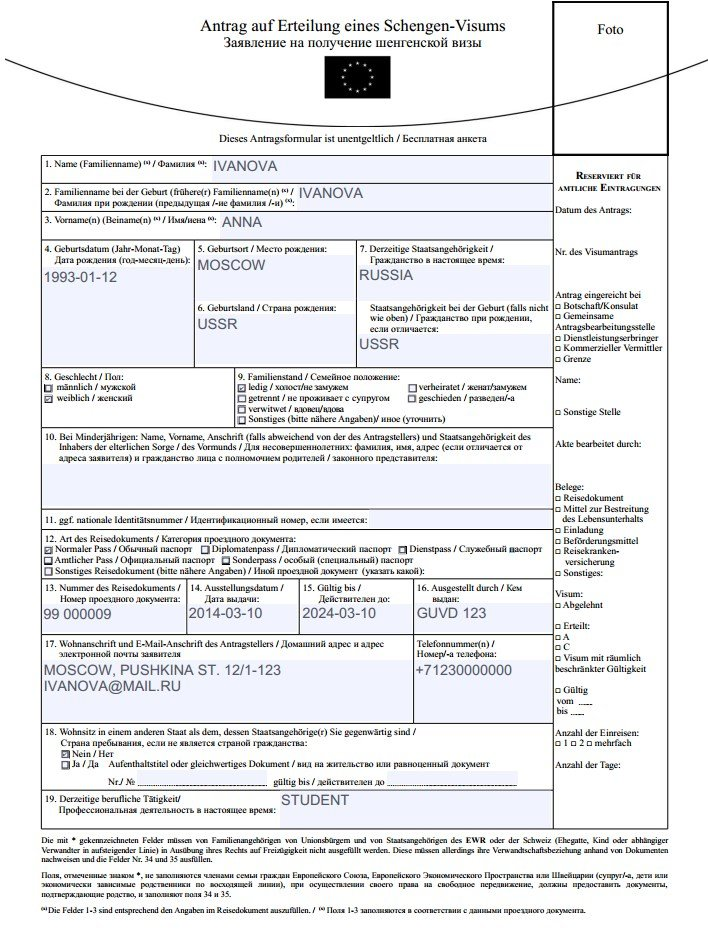английская виза документы 2018