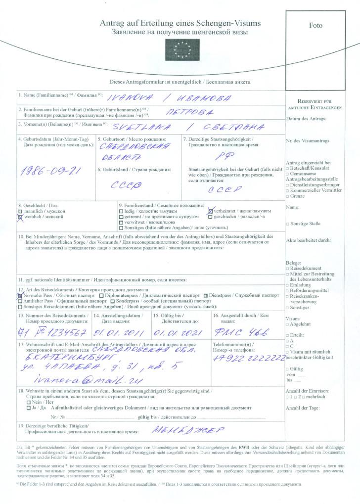 Образец заполнения анкеты на визу в Германию