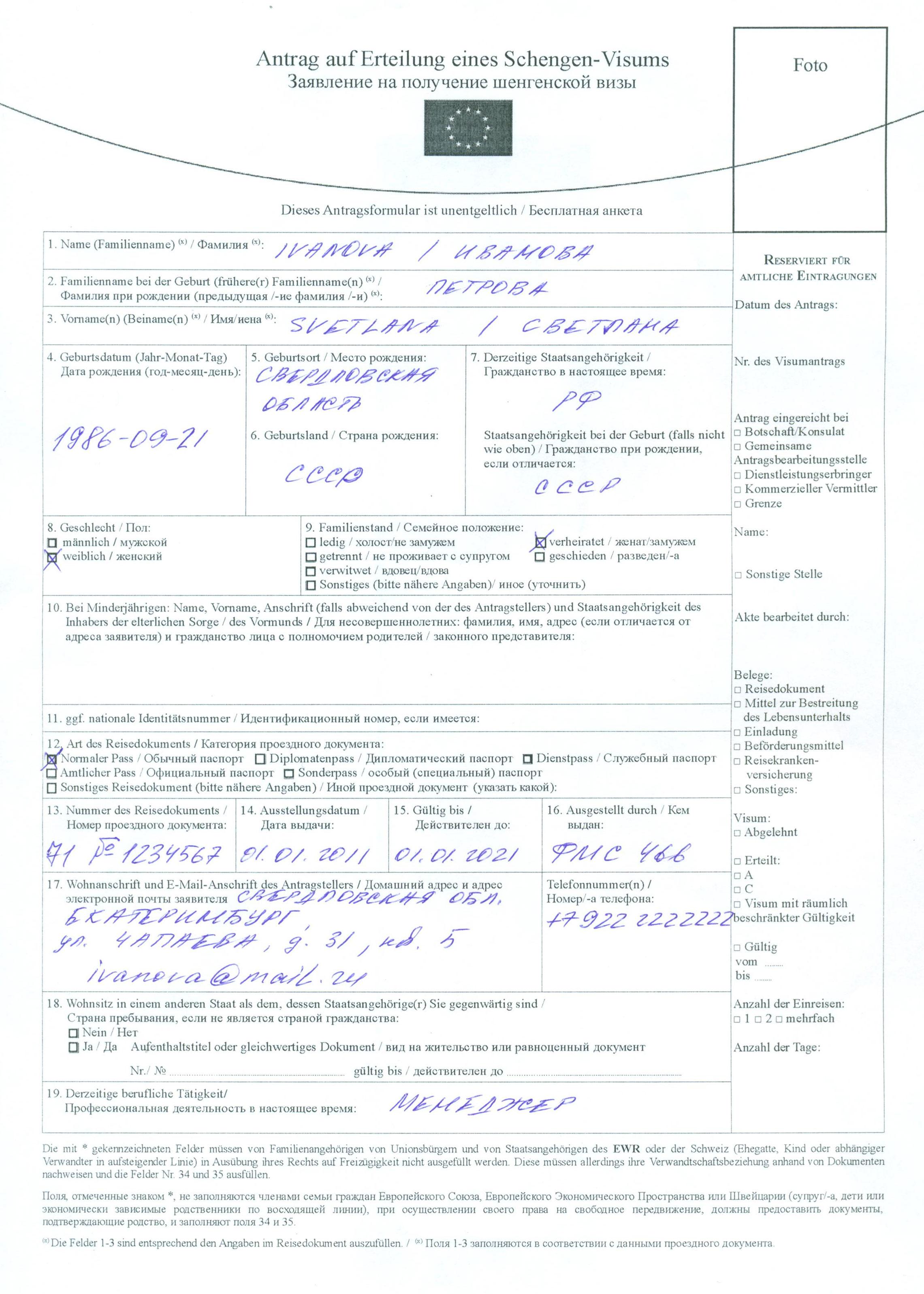 Анкета на Визу в Германию образец