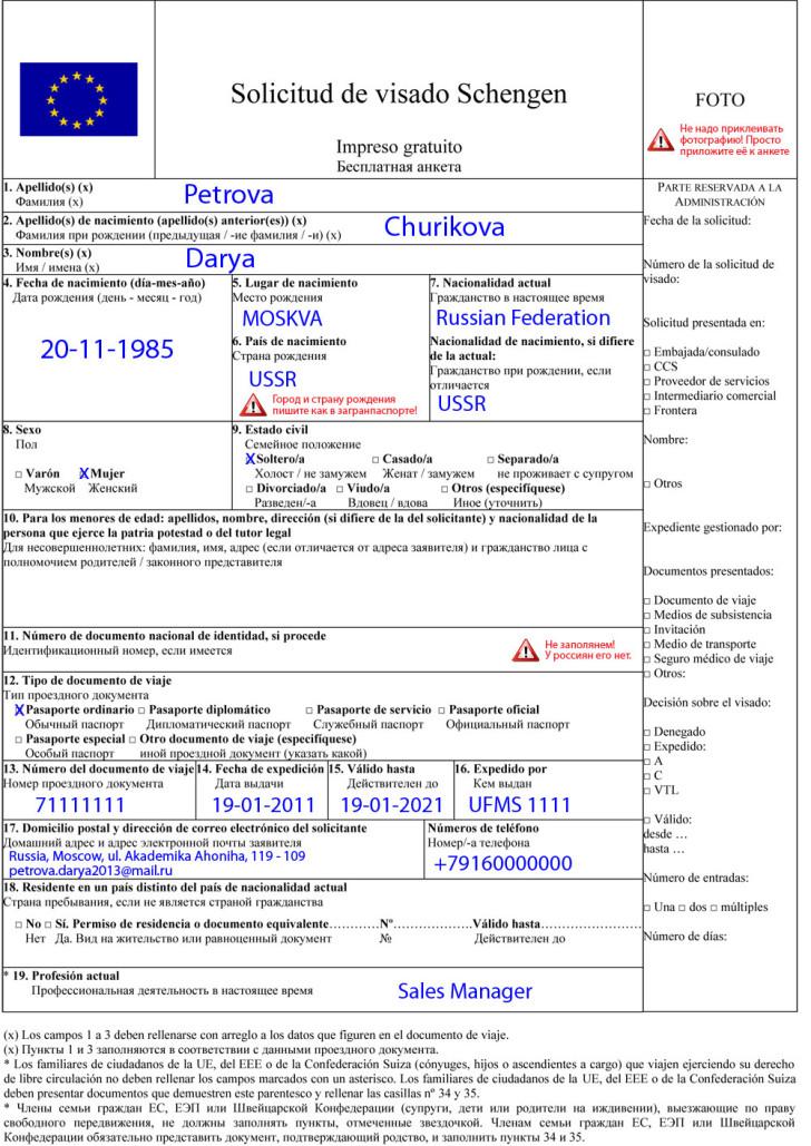 Виза в Испанию для россиян в 2017 году: самостоятельное получение, оформление документов, стоимость
