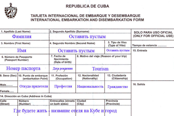 Расшифровка полей миграционной карты для визы в Кубу