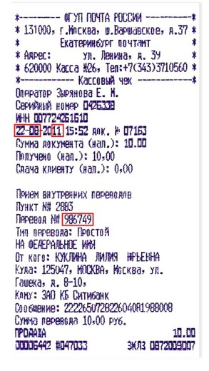Регистрационный номер платежа на визу в США - почта России