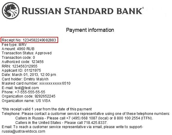 Регистрационный номер платежа на визу в США