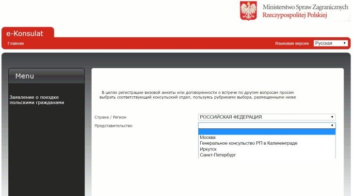 Регистрация на визу в Польшу
