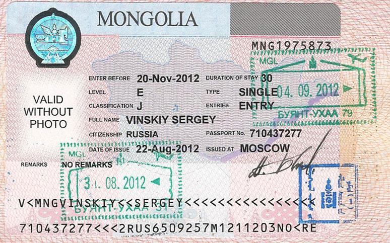 Виза в Монголию для россиян в 2017 году: нужна ли, документы, стоимость