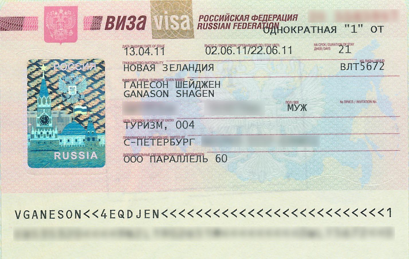 Как сделать визу в германию с украины