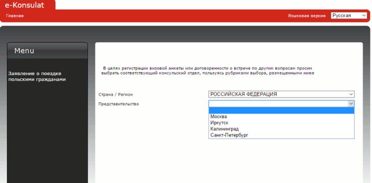 Выбор представительства в анкете на визу в Польшу