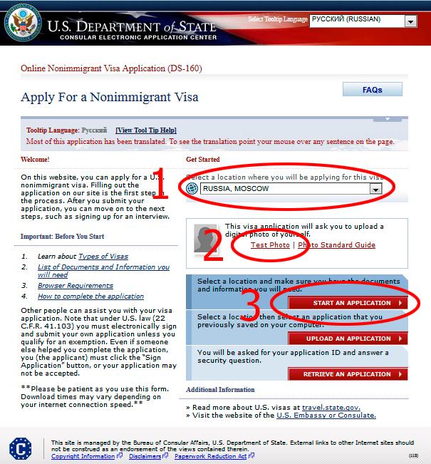 Заполнение анкеты на визу в США