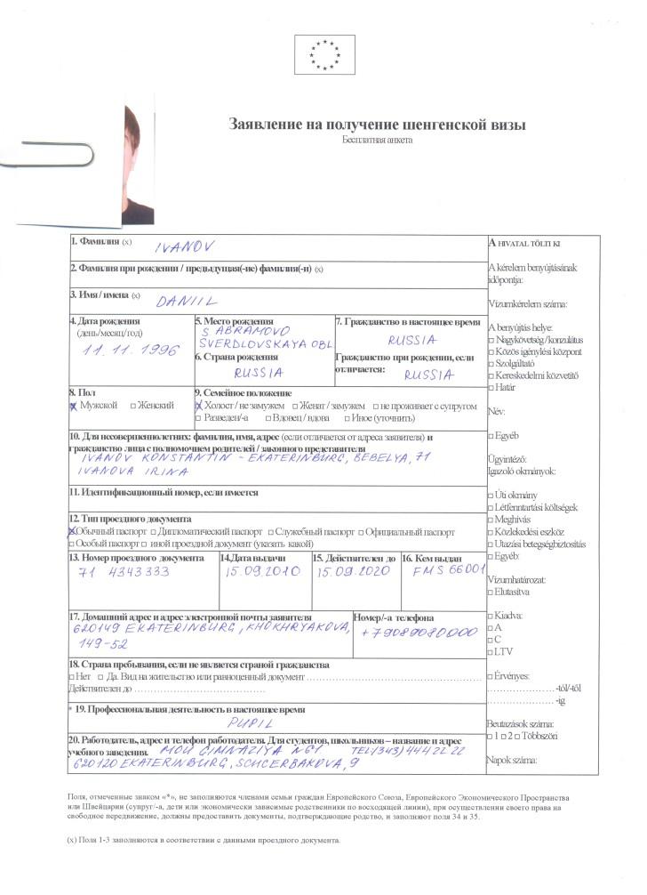 Заявление на получение шенгенской визы в Словению