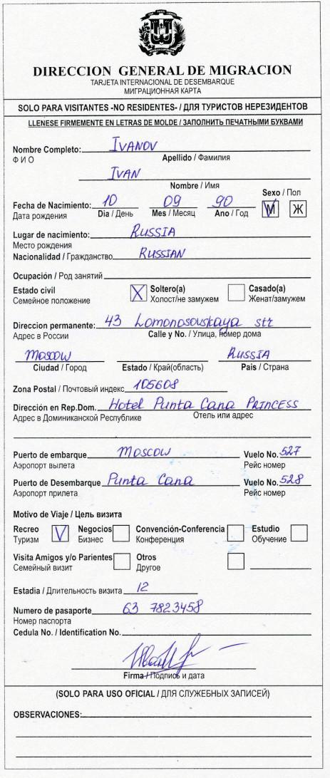 Виза в Доминикану для россиян в 2018 году: нужна ли виза в Доминиканскую Республику, документы, стоимость, сроки