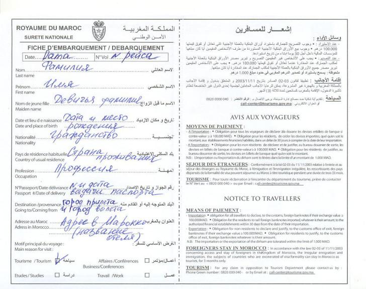 Образец заполнения миграционной карты в Марокко