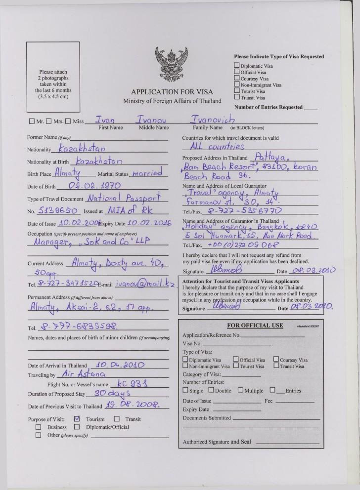 Пример заполнения анкеты на визу в Таиланд