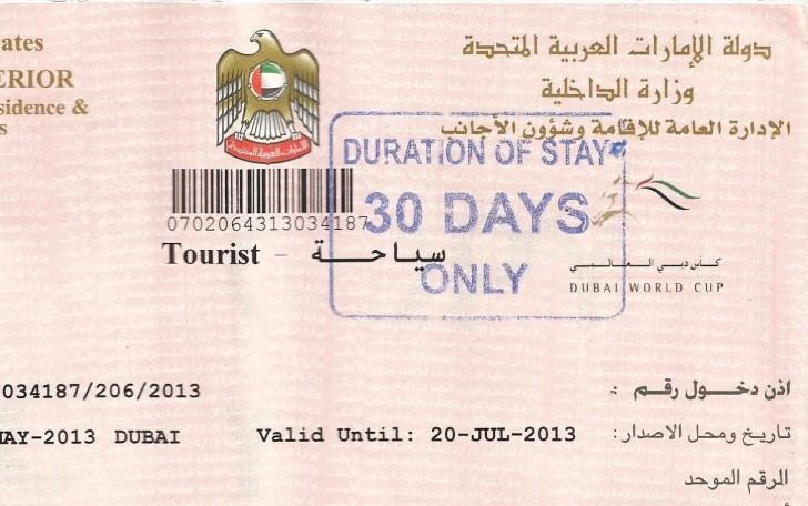 Штамп о посещение Эмиратов