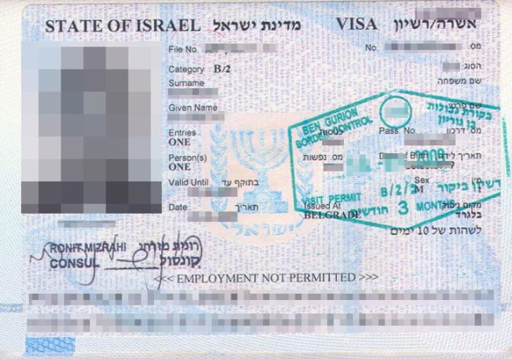 Фотография визы в Израиль