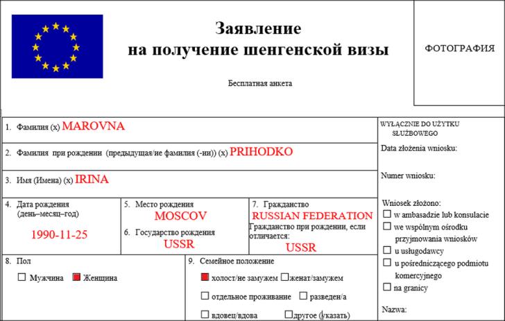 Образец анкеты на визу в Польшу, 1 часть
