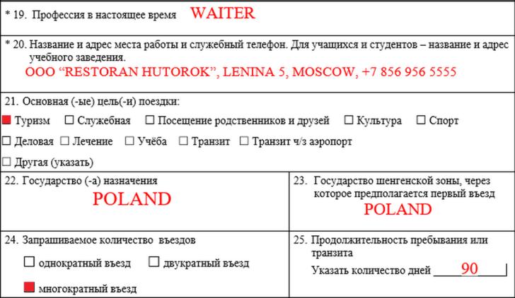 Образец анкеты на визу в Польшу, 3 часть