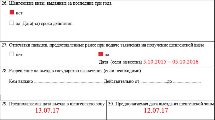 Образец анкеты на визу в Польшу, 4 часть