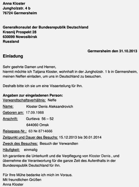 Образец гостевого приглашения на визу в Германию
