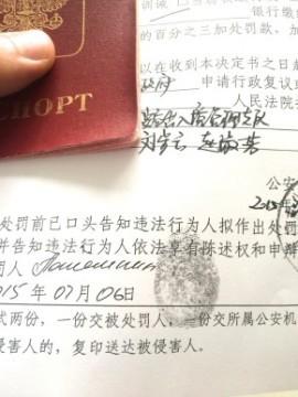 Паспорт РФ, анкета на китайском