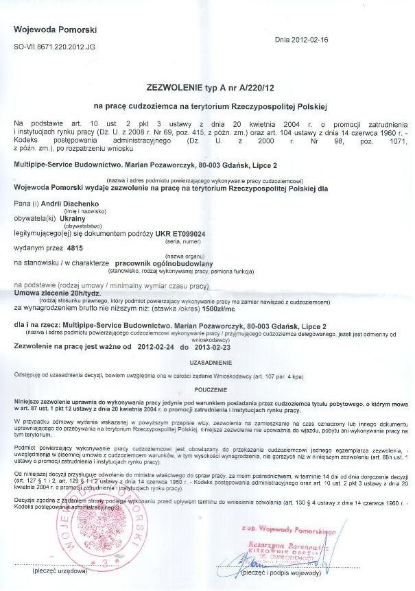 Приглашение для рабочей визы в Польшу