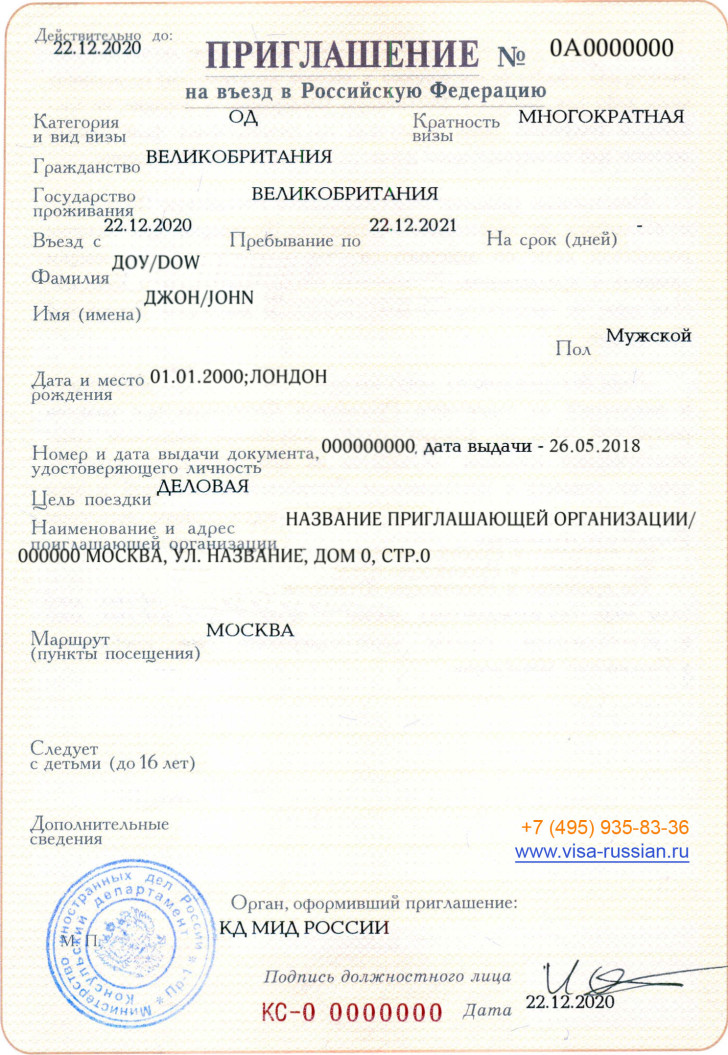Приглашение на визу в Россию