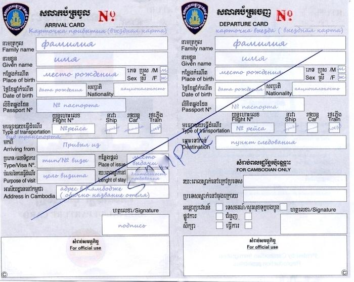 Расшифровка полей миграционной карты на визу в Камбоджу