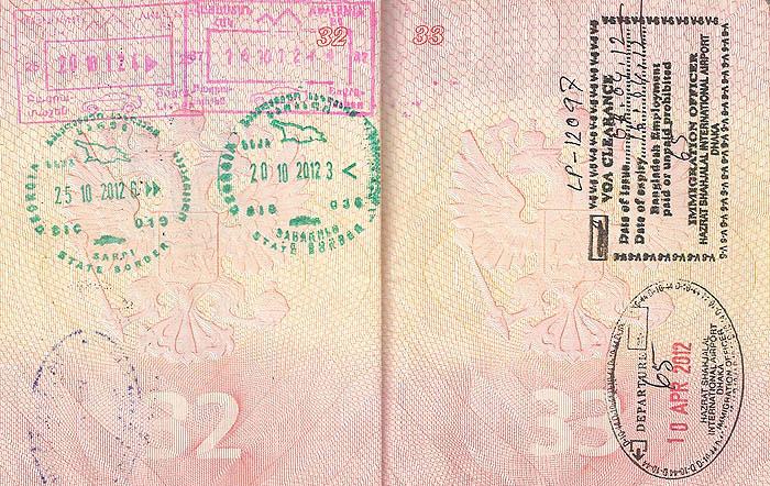 Штамп о пересечении границы Грузии