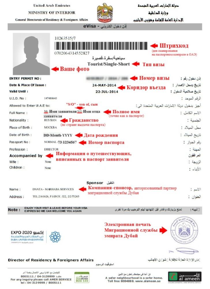 Виза по прилету в Дубай