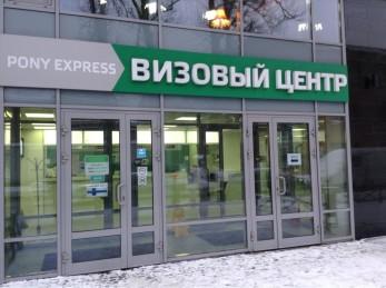Визовый центр Словакии