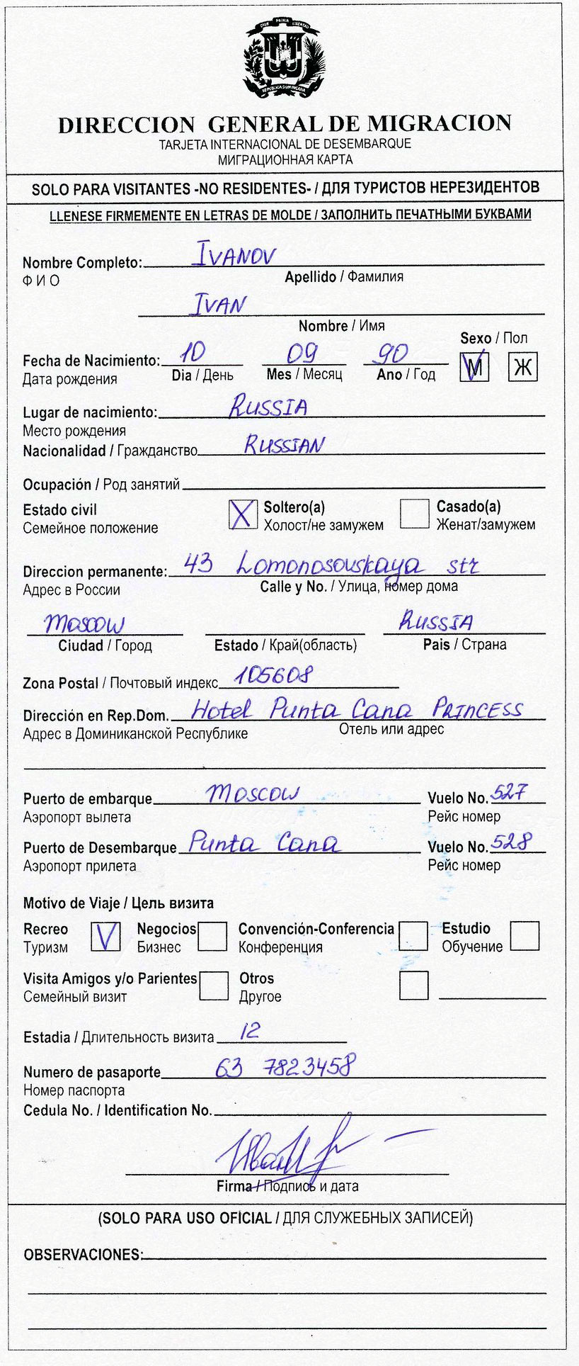Доминикана виза нужна или нет