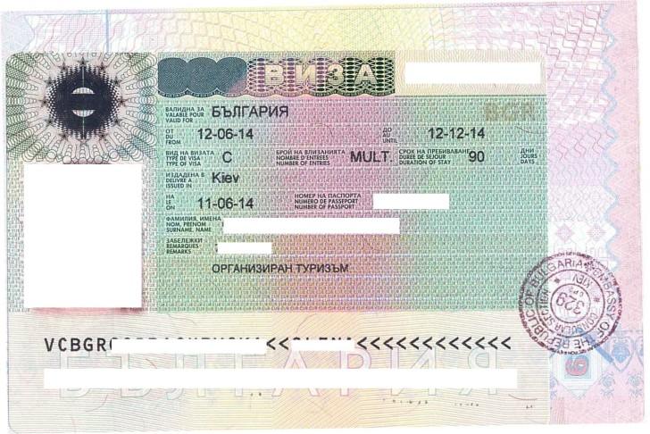 Фотография визы в Болгарию