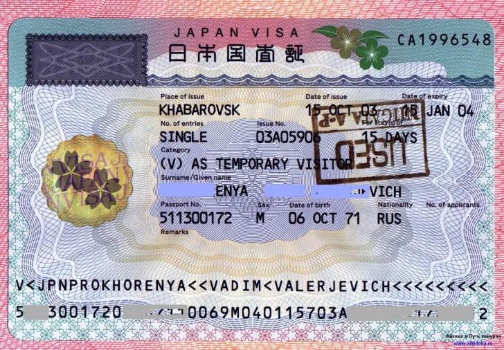 Фотография визы в Японию